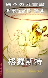 格羅斯特: 繪本英文童書