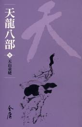 天山童姥: 天龍八部7 (遠流版金庸作品集47)