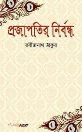 প্রজাপতির নির্বন্ধ / Projapotir Nirbondha (Bengali): Bengali comic novel