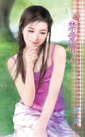 禁愛情人~藏起來的情人之十一: 禾馬文化甜蜜口袋系列571