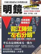 """《明鏡月刊》第57期: 習江陣營""""左右分明"""""""