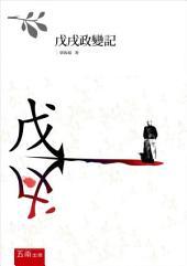 戊戌政變記