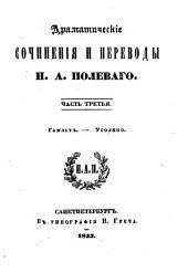 Драматическіе сочиненія и переводы Н.А. Полеваго: Том 3