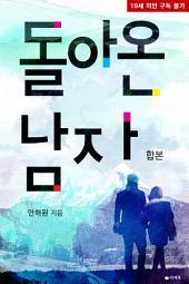 [합본] 돌아온 남자 (전2권/완결)
