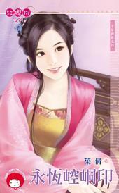 永恆崆峒印~千年神器之四: 禾馬文化紅櫻桃系列696