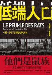 低端人口:中國,是地下這幫鼠族撐起來的: Le peuple des rats: Dans les sous-sols interdits de la Chine