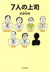7人の上司