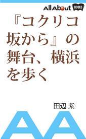 『コクリコ坂から』の舞台、横浜を歩く