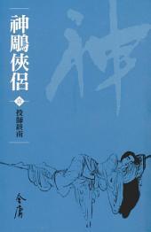 投師終南: 神鵰俠侶1 (遠流版金庸作品集17)