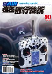 遙控飛行技術90