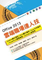 Office 2013雲端職場達人技 : OneNote數位筆記、Word圖文編排、Excel分析應用、PowerPoint專業簡報、Outlook人脈管理