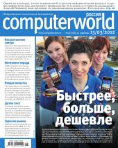 Журнал Computerworld Россия: Выпуски 5-2012