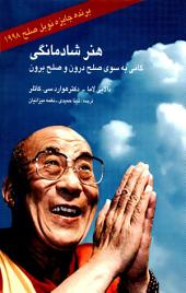 هنر شادمانگی: The art of happiness: a handbook for living, 1998