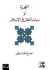 المعجزة أو سبات العقل في الاسلام