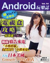 Android 玩樂誌Vol.54