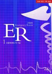 ER(개정판) 1