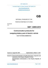 GB/T 32895-2016: Translated English of Chinese Standard (GBT 32895-2016, GB/T32895-2016, GBT32895-2016): Communication protocols for swapping battery pack of electric vehicle.