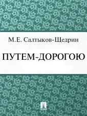 Путем-дорогою