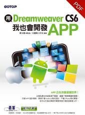 用Dreamweaver CS6,我也會開發APP (電子書)