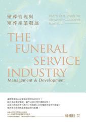 殯葬管理與殯葬產業發展