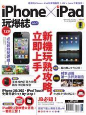 iPhone x iPad 玩爆誌: 第 1 卷