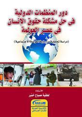دور المنظمات الدولية في حل مشكلة حقوق الإنسان في عصر العولمة: دراسة تحليلية من رؤية العولمة الإجتماعية