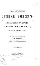 Происхожденіе Артикула Воинскаго: и изображенія процессов Петра Великаго по Уставу Воинскому 1716 г