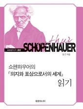 쇼펜하우어의 『의지와 표상으로서의 세계』 읽기