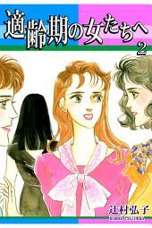 適齢期の女たちへ(2)