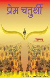 प्रेम चतुर्थी (Hindi Sahitya): Prem Chaturthi (Hindi Stories)