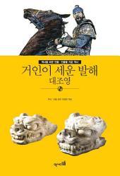 거인이 세운 발해-대조영(역사를 바꾼 인물 인물을 키운 역사_019)