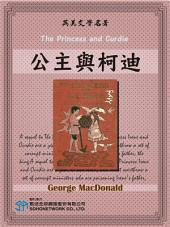 The Princess and Curdie (公主與柯迪)