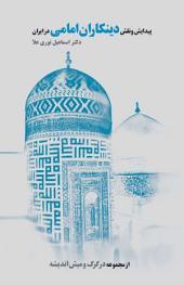 پيدايش و نقش دينکاران امامى در ايران: Naghsh-e Dinkaran-e Emami dar Iran, Volume 1