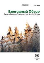 Forest Products Annual Market Review 2015-2016 (Russian language)