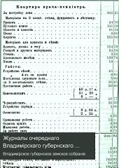 Журналы очереднаго Владимірскаго губернскаго земскаго собранія 1897 года