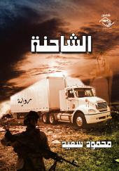 الشاحنة: رواية