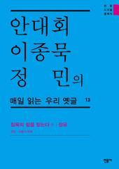 안대회ㆍ이종묵ㆍ정민의 매일 읽는 우리 옛글 13