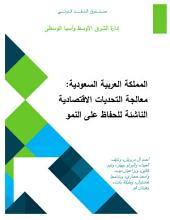 Saudi Arabia:: Tackling Emerging Economic Challenges to Sustain Strong Growth