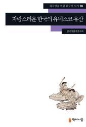 98. 자랑스러운 한국의 유네스코 유산