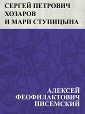 Сергей Петрович Хозаров и Мари Ступицына: (Брак по страсти)