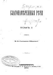 Благонамѣренныя рѣчи: Том 1