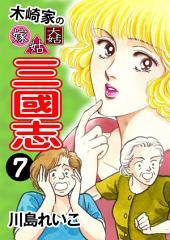 木崎家の嫁姑大姑 三國志(7)