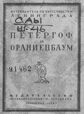 Петергоф и Ораниенбаум
