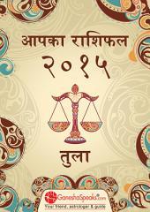 तुला - आपका राशिफल २०१५: Your Zodiac Horoscope by GaneshaSpeaks.com - 2015