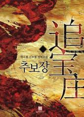 [세트] 추보장 (전5권/완결)