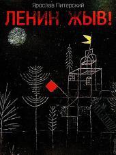 Ленин жЫв - Русская антиутопия: Роман