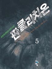 판클라치온 5
