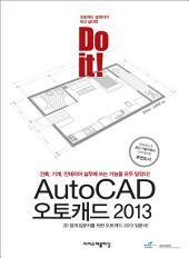 Do it 오토캐드 2013 : 2D 설계 입문자를 위한 오토캐드 2013 입문서