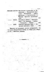 Toskana i Rim v 1838 i 1839 godach: Pis'ma iz Italii. Soč. M. Pužula. Per. V. V.
