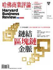 哈佛商業評論2017年8月號: 鏈結區塊鏈金脈